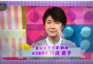 聖心女子大学教授 幼児教育学の専門家 河辺貴子氏の写真
