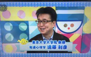 東京大学大学院教授 発達心理学の専門家 遠藤利彦氏の写真