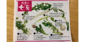 七草の説明用紙